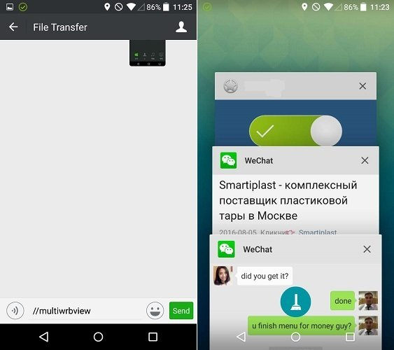 WeChat application chat window